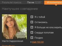 На Одноклассников подали в суд за нелегальную музыку