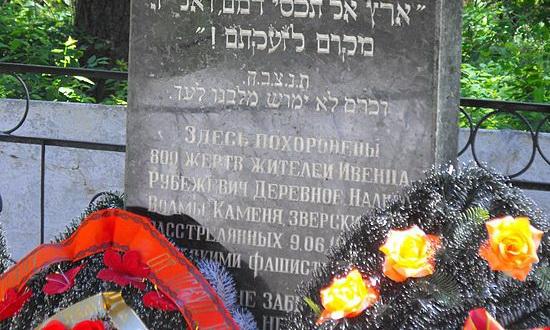 Под Ивенцом осквернили памятник на месте убийства 800 евреев