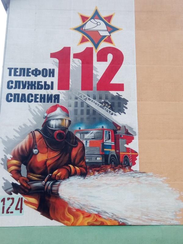 Граффити МЧС в Воложине.