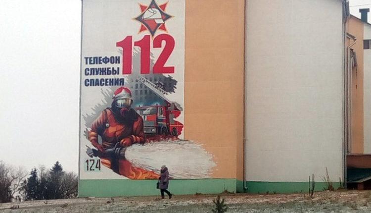 Новое граффити от спасателей появилось в Воложине