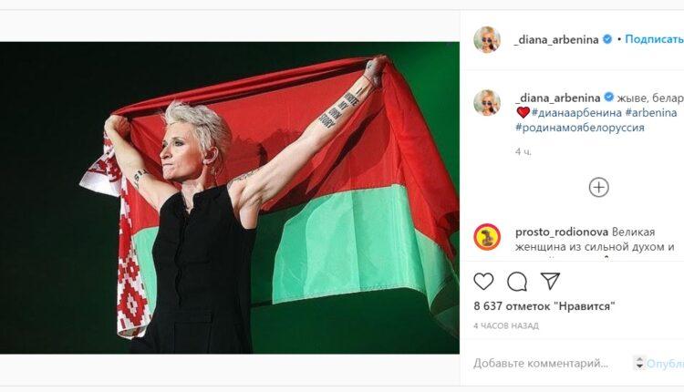 «Жыве Беларусь». Арбенина поддержала белорусов